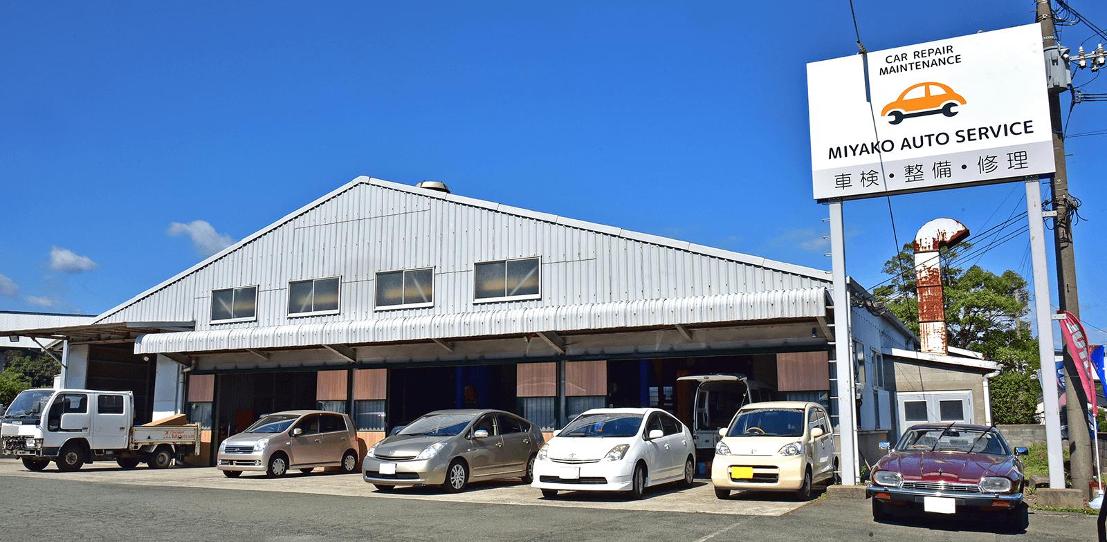 小倉南区にある整備工場ミヤコオートサービス