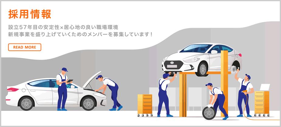 ユーポス小倉東インター店の採用情報へ