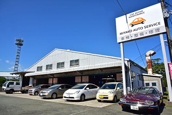 ミヤコオートサービスの外観の画像